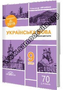 Збірник ДПА 2019 Українська мова 9 клас Авраменко О., Грамота
