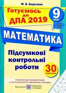 Збірник ДПА 2019 Математика 9 клас, Березняк, Підручники і посібники