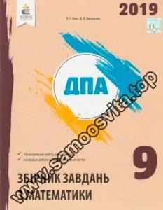 Збірник ДПА 2019 математики 9 клас, Бевз, Освіта