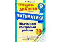 Збірники ДПА 2019 з математики у 9 класі