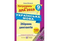 Збірники ДПА 2019 з української мови
