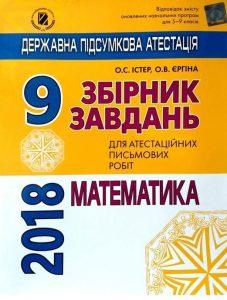 ДПА 2018. Збірник завдань ДПА математика, 9 клас, Істер, Генеза