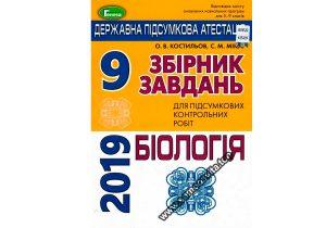 Костильов дпа 2019 9 клас біологія