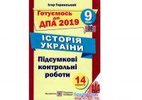 Збірник ДПА 2019 з історії України