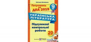 ДПА 2019 українська література 9 клас, Витвицька, Підручники і посібники
